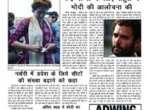 सारा सच अपडेट हिंदी पाक्षिक समाचार पत्र ( 1-15 ) मई 2014