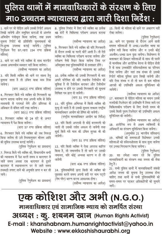 Ek Koshish Aur Abhi (EKAA) NGO