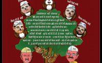 लोकपाल से जोकपाल की यात्रा
