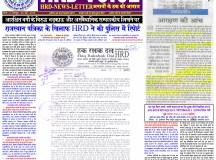 राजस्थान पत्रिका के खिलाफ HRD ने की पुलिस में रिपोर्ट