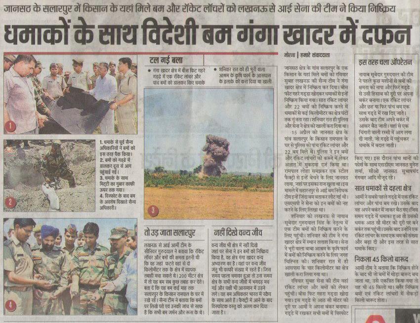 किसान रामपाल के मकान से थोक के भाव से बम और 22 रॉकेट लान्चर बरामद, कोई मुकदमा दर्ज नहीं..??