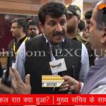 भाजपा ने CS से हाथापाई को नक्सलवाद बताया, कांग्रेस ने कहा माफी मांगें केजरीवाल