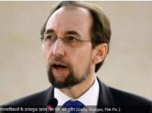 कश्मीर पर UN की विवादित रिपोर्ट बनवाने के पीछे इस पाकिस्तानी का हाथ