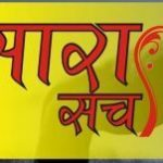 अखिल भारतीय वैश्य महासम्मेलन का परिचय 24-25 इंदौर में
