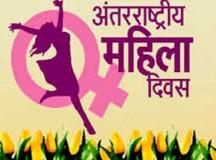 अंतर्राष्ट्रीय महिला दिवस 8 मार्च पर आलेख