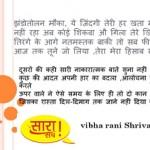Vibha Rani Shrivastava