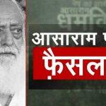 नाबालिग से रेप केस मामले में जोधपुर कोर्ट ने आसाराम को दोषी करार दिया