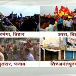 Bharat Bandh : पांच राज्यों में बंद का व्यापक असर, सबसे ज्यादा ट्रेन सेवा प्रभावित