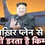 आखिर प्लेन से क्यों डरता है उत्तर कोरिया का शासक किम जोंग उन?