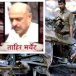 मुंबई सीरियल ब्लास्ट केस में फांसी की सजा पाए दाऊद के गुर्गे ताहिर मर्चेंट की मौत