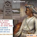 भारत के महान स्वतंत्रता सेनानी टीपू सुल्तान की पुण्यतिथि