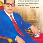डॉ. भीमराव रामजी अम्बेडकर जयंती