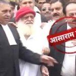 कोर्ट का फैसला सुन पहले जपा राम नाम, फिर हंसने लगा आसाराम