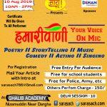 HamariVani – Show your Talent