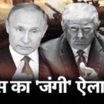 विश्वयुद्ध की आहटः जंग की तैयारी कर रहा है रूस!